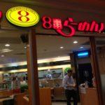タイやバンコクでラーメンなら日本人にも人気で店舗の多い8番らーめん!全メニューも紹介!
