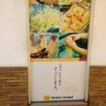 日本の8番らーめんとは:タイの移住情報