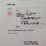 海外在住者が実印の印鑑証明を大使館で貰う方法=FPの海外移住情報