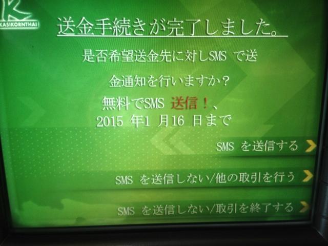 アイフォン5C 022 (640x480)