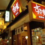 ファーストフード対決・牛丼のすき家とカオマンガイのNO1屋台=海外移住の日常のブログ