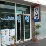 パタヤにある韓国料理 焼肉ビュッフェ:タイ移住した生活情報
