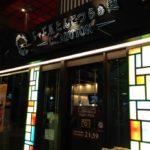 タイのバンコクのちゃぶ屋とんこつラーメン・CHABUTON(ちゃぶとん)