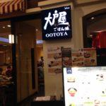 タイのバンコクで日本料理の美味しさに感動!大戸屋は復活です。