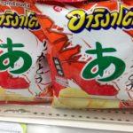 日本語の入った変なものを集めてみた!=海外移住FPのブログ