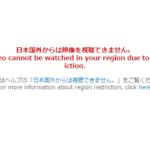 海外から国内限定のサイト(GYAOやhuluフールー)を見る方法