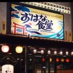 タイ・バンコク以外でもお寿司とラーメンが美味しいシラチャーのおはな食堂