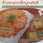 ちょっとナメテいた!タイのコンビニ弁当がハイクオリティーで美味しかった=海外移住FP