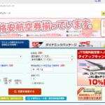 格安航空券比較サイト6社のランキング!バンコク等のアジアへ何処が安い?=タイ移住FPのブログ
