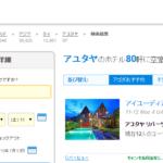 結局、アゴダ(AGODA)は高いのか?ホテル予約サイトを比較してみた=タイ移住FPのブログ