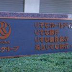 海外に移住したら日本の銀行口座はどうなるの?その時の注意点とは=海外移住FP