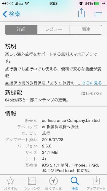 2015-10-09 09.53.53 (361x640)