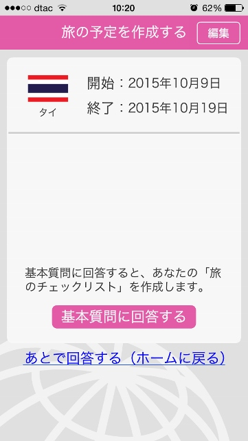 2015-10-09 10.20.34 (361x640)