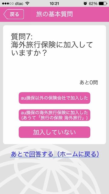2015-10-09 10.21.25 (361x640)