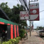 パタヤの美味しいタイ料理レストラン・デンダムがおすすめ!メニューも紹介:海外旅行情報
