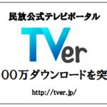 海外で日本のテレビを見る方法:TVer(ティーバー)で簡単に実現!海外移住FPのブログ