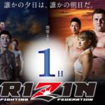 総合格闘技イベント・ライジンの試合結果と感想:2015年12月29日