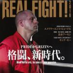 総合格闘技ライジン1:RIZIN1が名古屋で開催!シウバ藤田参戦!出場選手と対戦カード紹介