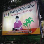 タイ人絶賛のレストラン!イサーンとタイ料理が美味しいソムタムプーマ―とメニュー紹介