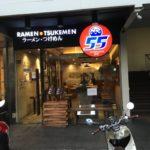 バンコクで美味しいつけ麺ならフジヤマ55(FUJIYAMA GOGO)が一推し!